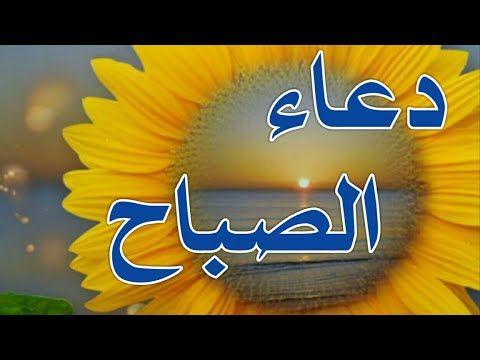 دعاء الصباح صباح الخير صباح الورد أذكار الصباح Youtube Morning Images Good Morning Images Good Morning Greetings