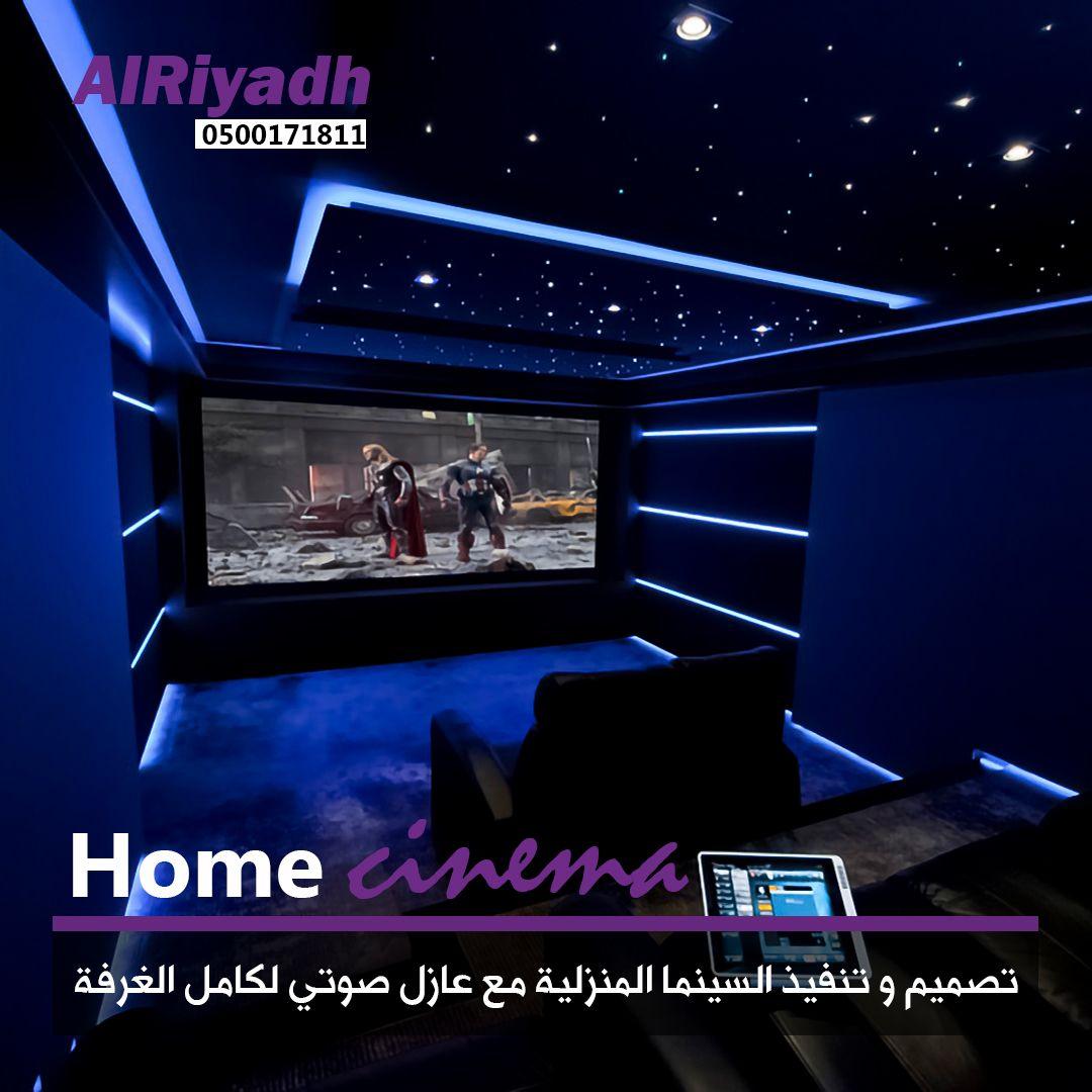 سقف نجوم روز فايبر سينما الرياض Home Screenshots Desktop Screenshot
