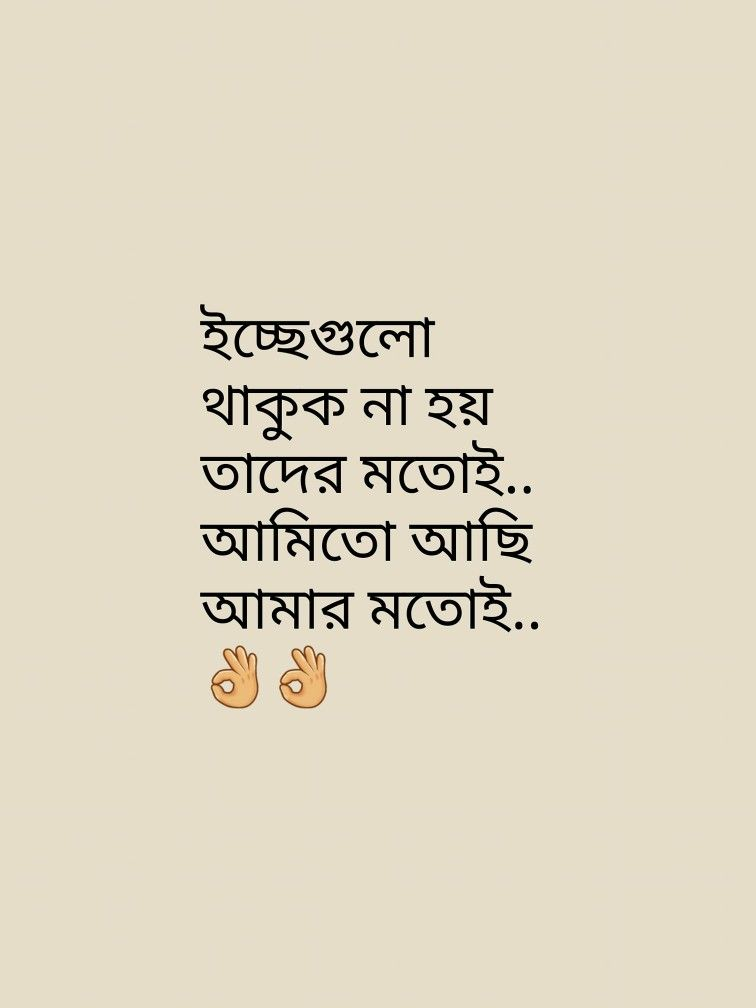 Pin by Nazma Sultana on বাংলা কোটটেশন | Bangla love quotes ...