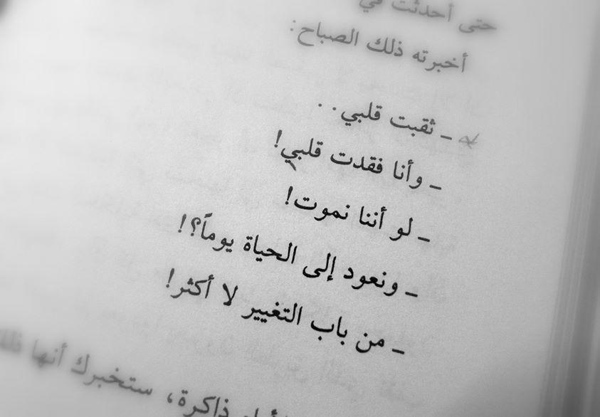 من باب التغيير لا أكثر Arabic Love Quotes Arabic Quotes Quotes