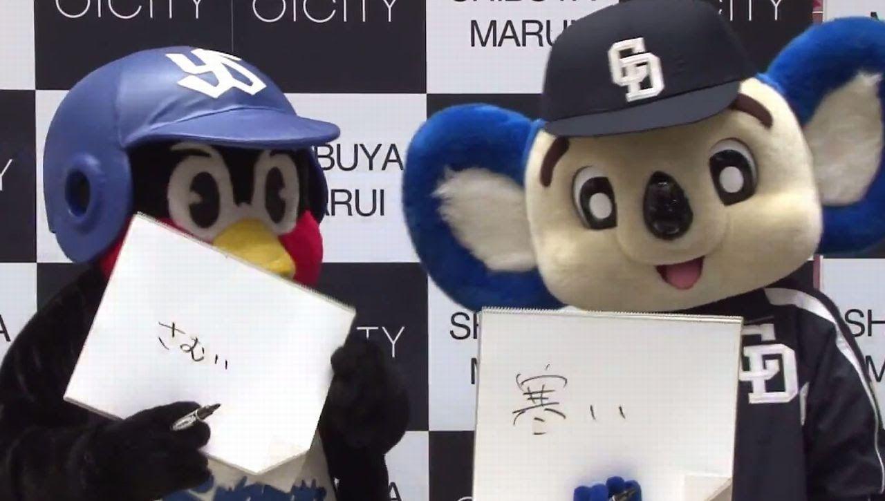 つば九郎とドアラ クリスマスの予定は Dvd発売記念イベント1 つば