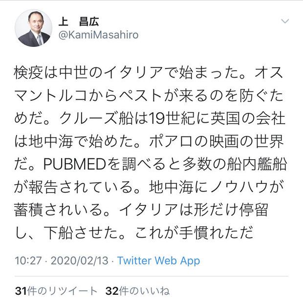 ツイッター 上 昌広