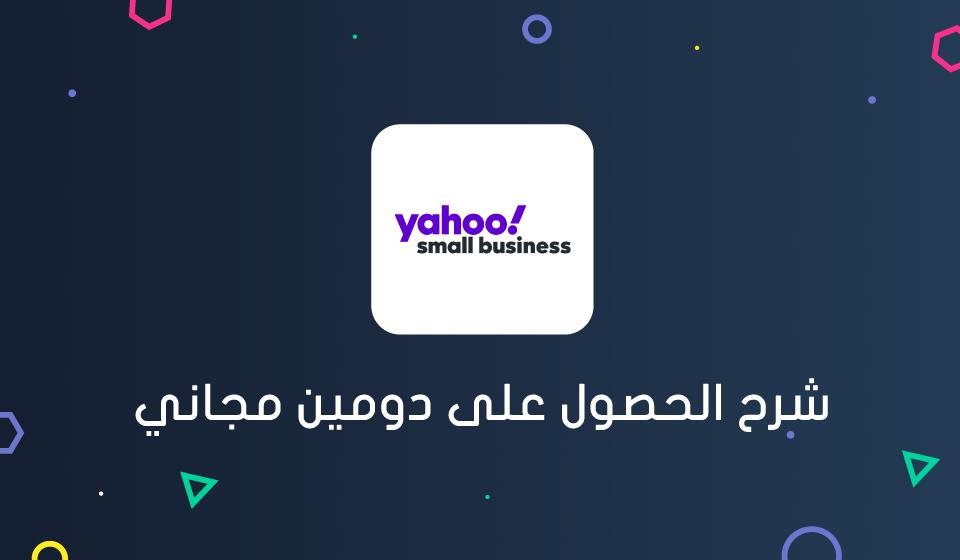شرح الحصول على دومين مجاني Com Net Org Small Business Business World Information