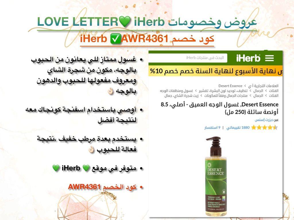 Love Letter بوابتك الخاصة لأفضل منتجات العناية الشخصية على الإطلاق Fragrance Free Products Beauty Skin Care Routine Skin Care