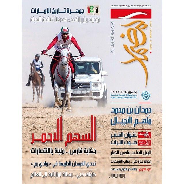 Instagram Photo By Almedmarm Al Medmar Magazine Iconosquare Instagram Photo Iconosquare