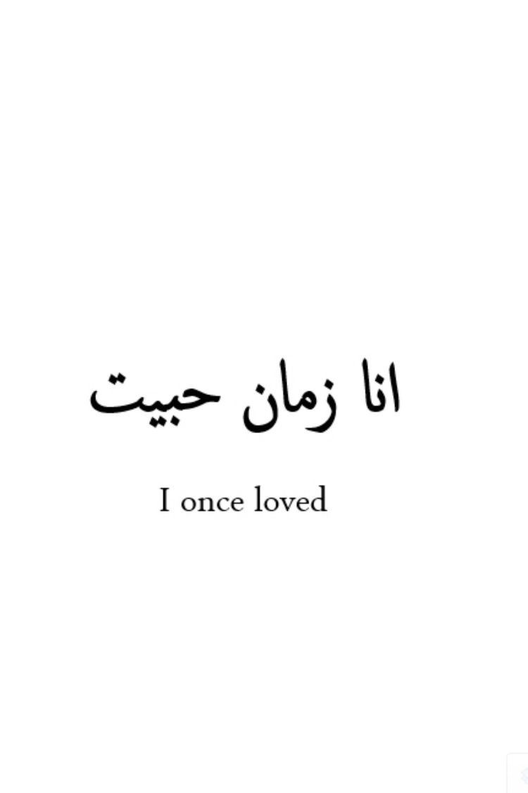 And I Once Love W O R D S Pinterest Tattoo Arabic Quotes And