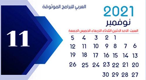 تحميل التقويم الميلادي 2021 عربي صورة تحميل تقويم 2021 برابط مباشر تقويم 2021 Pdf Preschool Weather English Activities Calendar