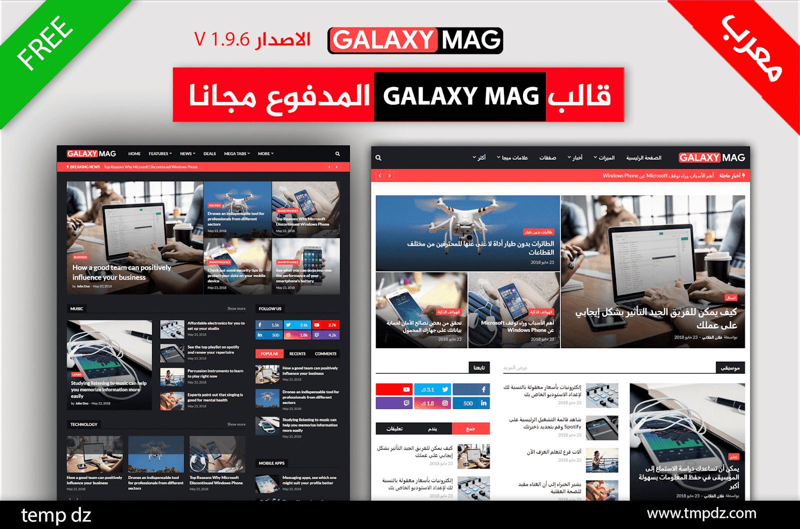 تحميل قالب جلاكسي ماج Galaxymag المدفوع مجانا أسرع قالب لسنة 2020 Blogger Templates Templates Galaxy