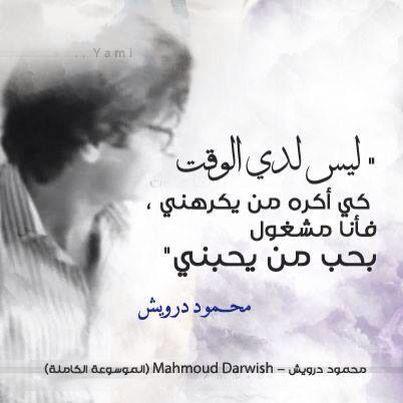 محمود درويش ليس لدي وقت للكراهية فما من شيء في الدنيا إلا ذاهب Cool Words Lovely Quote Pretty Words