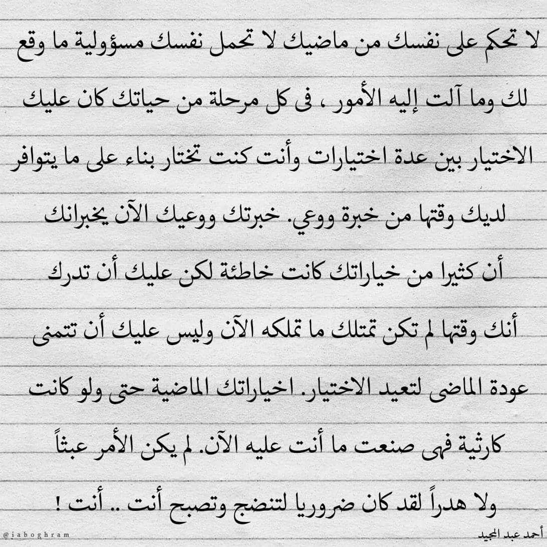 لا تحكم على نفسك من ماضيك Cool Words Art Qoutes Arabic Quotes