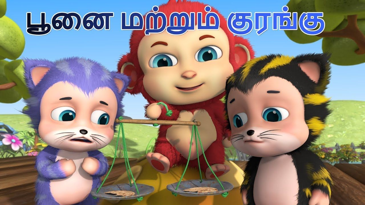 குரங்கு மற்றும் பூனைகள் | bandar aur Billiyan | Tamil stories for kids by Jugnu Kids Tamil
