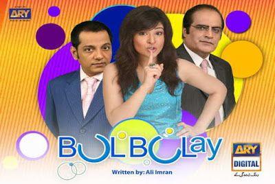 Bulbulay Episode 300 ~ DramaCell Com | Dramas Online in 2019 | Full