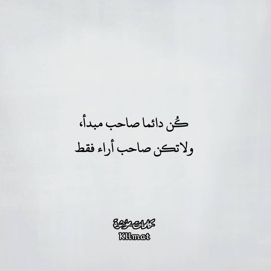 اقتباس من حساب رواق Arabic Quotes Quotations 10th Quotes