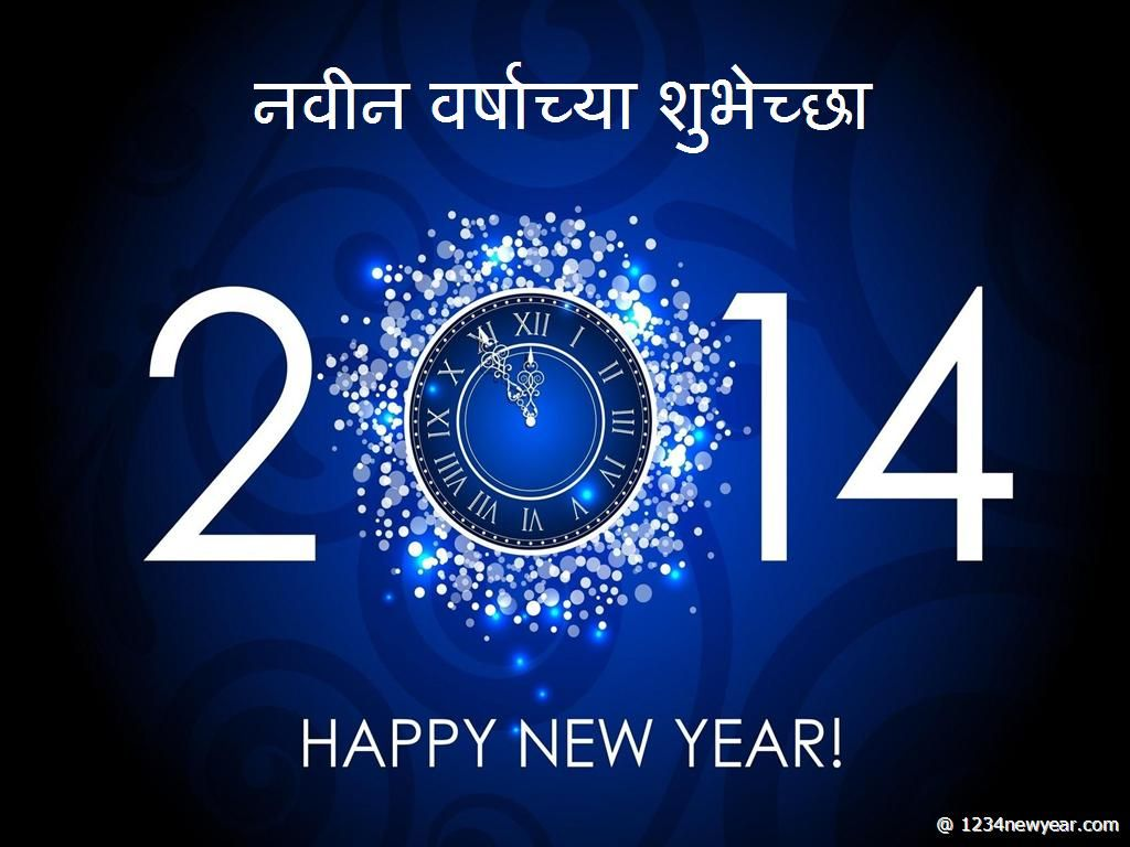 marathi new year greetings naveen varshachya hardhik subhechha