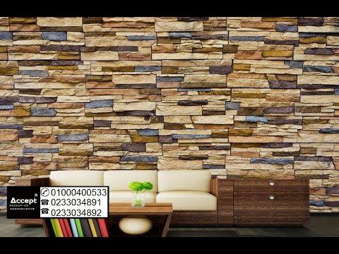 ورق حائط ثلاثي الابعاد احجار Brick Texture Textured Walls Texture