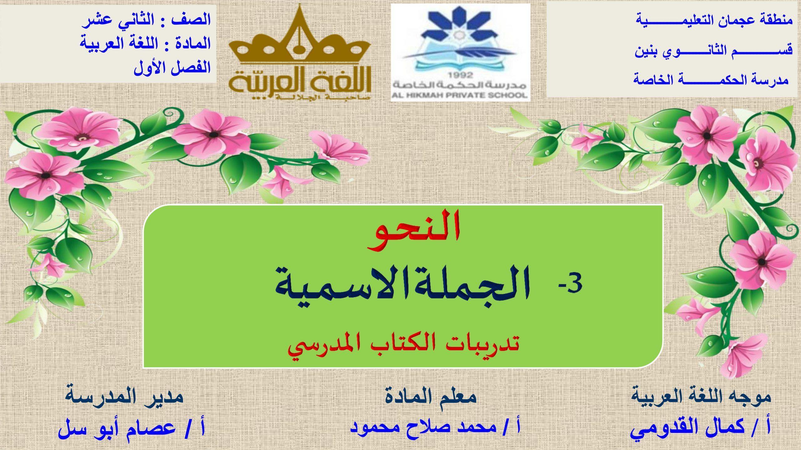 درس الجملة الاسمية وتدريبات الكتاب للصف الثالث مادة اللغة العربية Cv Template Word Cv Template Words