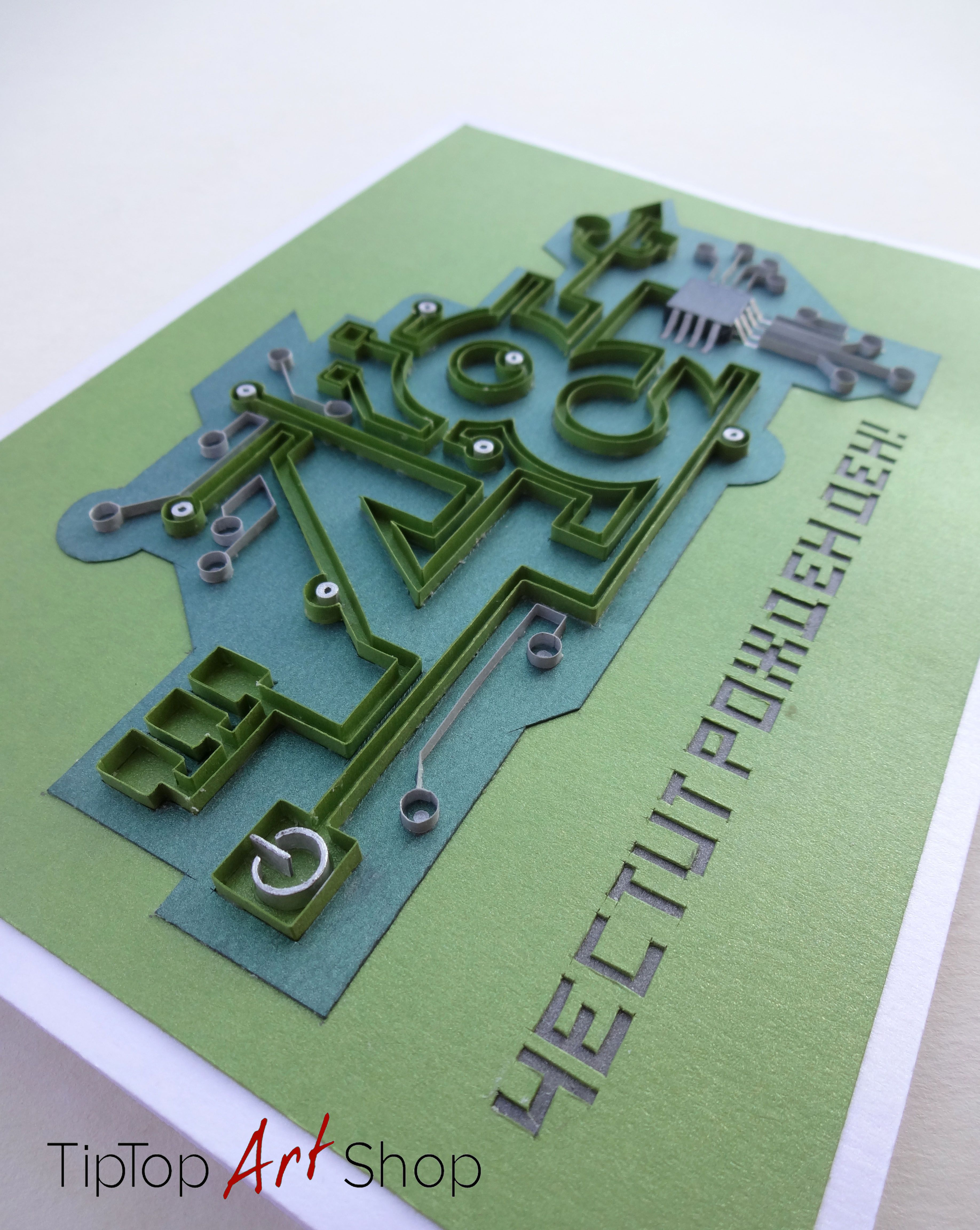 48th Birthday Card For Computer Engineers Quilled Circuit Board By TipTopArtShop