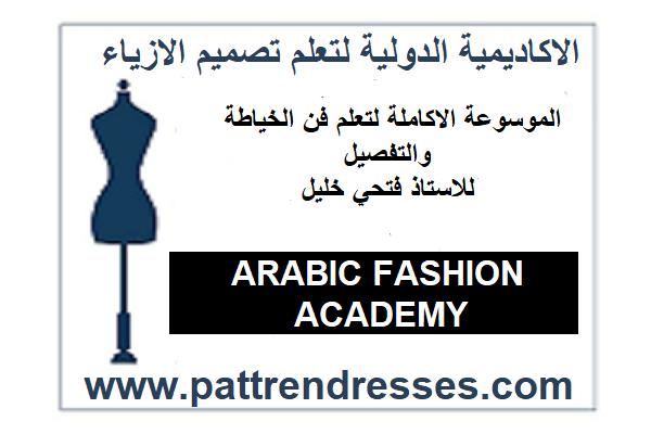 السلام عليكم متابعينا عندما نذكر تصميم الازياء وتعلم فن الخياطة والتفصيل لابد من ان نذكر الاستاذ Clothes Sewing Patterns Fashion Sewing Fashion Design Sketches
