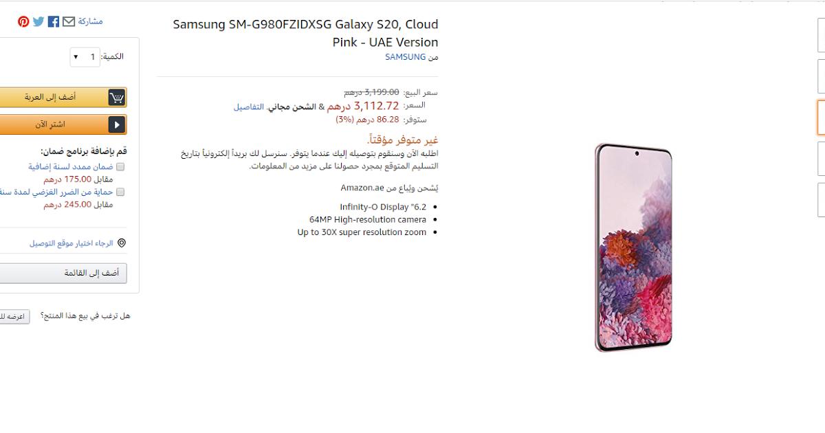 رسميا هذه هي مواصفات وسعر الهاتف Galaxy S20 على أمازون الإمارات Galaxy Reveal Amazon