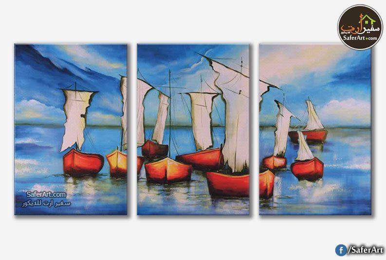 لوحات فنية مودرن بحار و مراكب سفير ارت للديكور Art Painting Wall Art