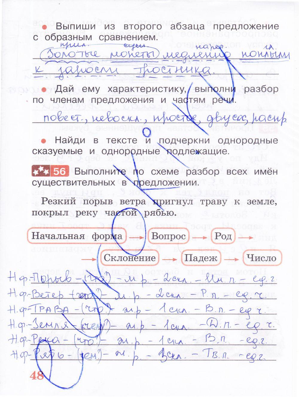 Гдз русский 10 класс бабайцева углубленный уровень твоя домашка.