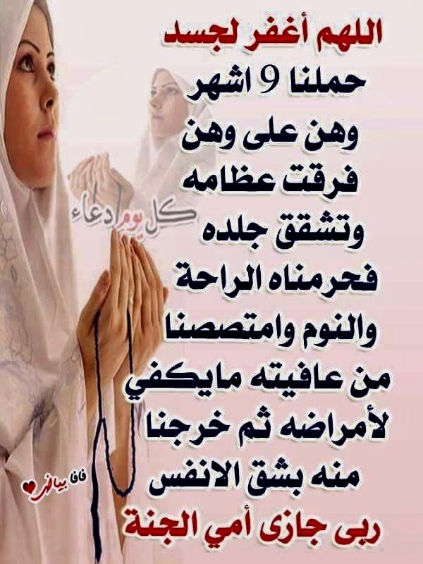 Desertrose Allahumma Aameen Arabic Quotes Quotes Islam