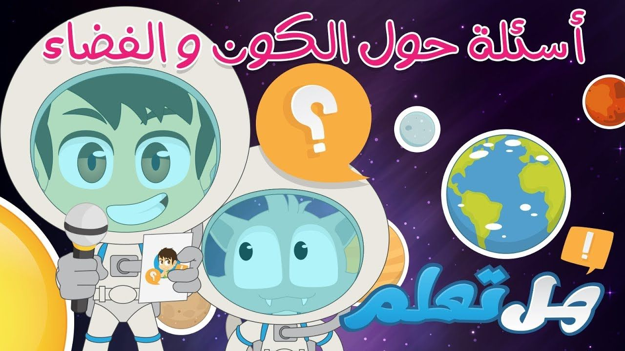 Do You Know Learn About Space Question And Answers About Space And So This Or That Questions Question And Answer Learning