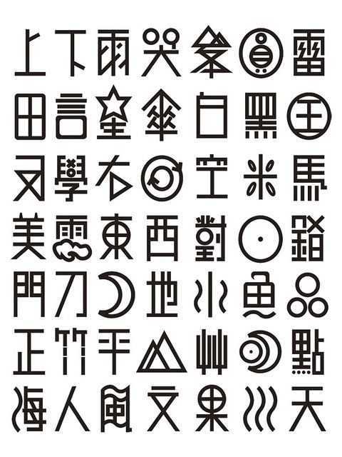 Untitled レタリングデザイン タイポグラフィーデザイン 漢字 フォント