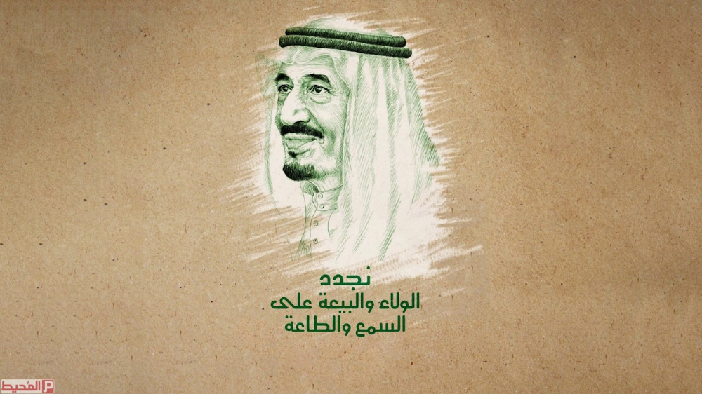 اذاعة مدرسية عن البيعة الخامسة للملك سلمان كاملة الفقرات Watercolor Tattoo