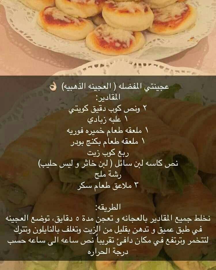 معجنات بيتزا Cooking Recipes Desserts Cooking Recipes Food Receipes