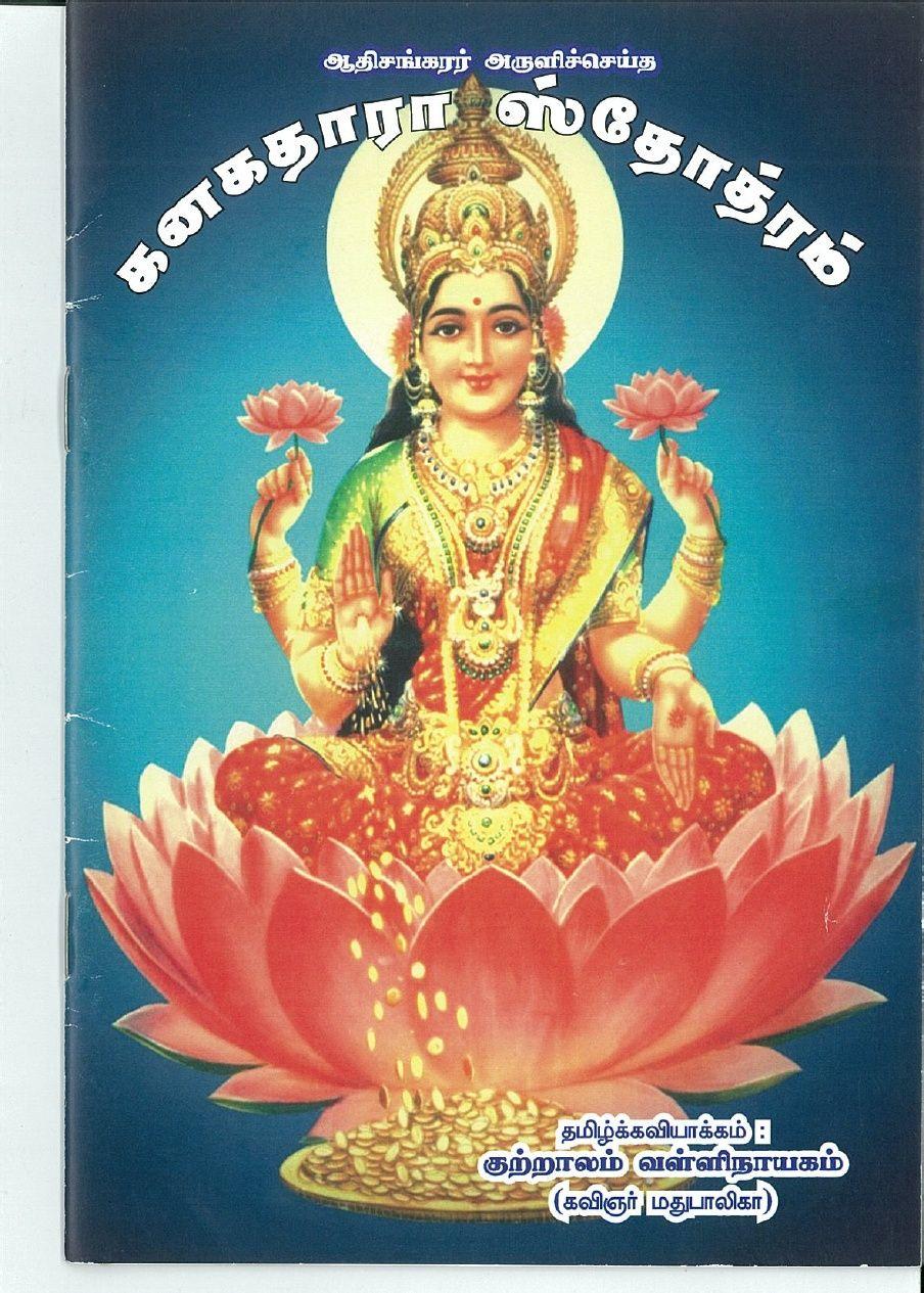 Kanakadhara Stotram Tamil Translation Lakshmi images