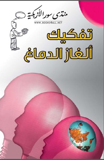 تفكيك ألغاز الدماغ Pdf كتاب اف ام تحميل كتب مجانية Internet Archive Arabic Books Books