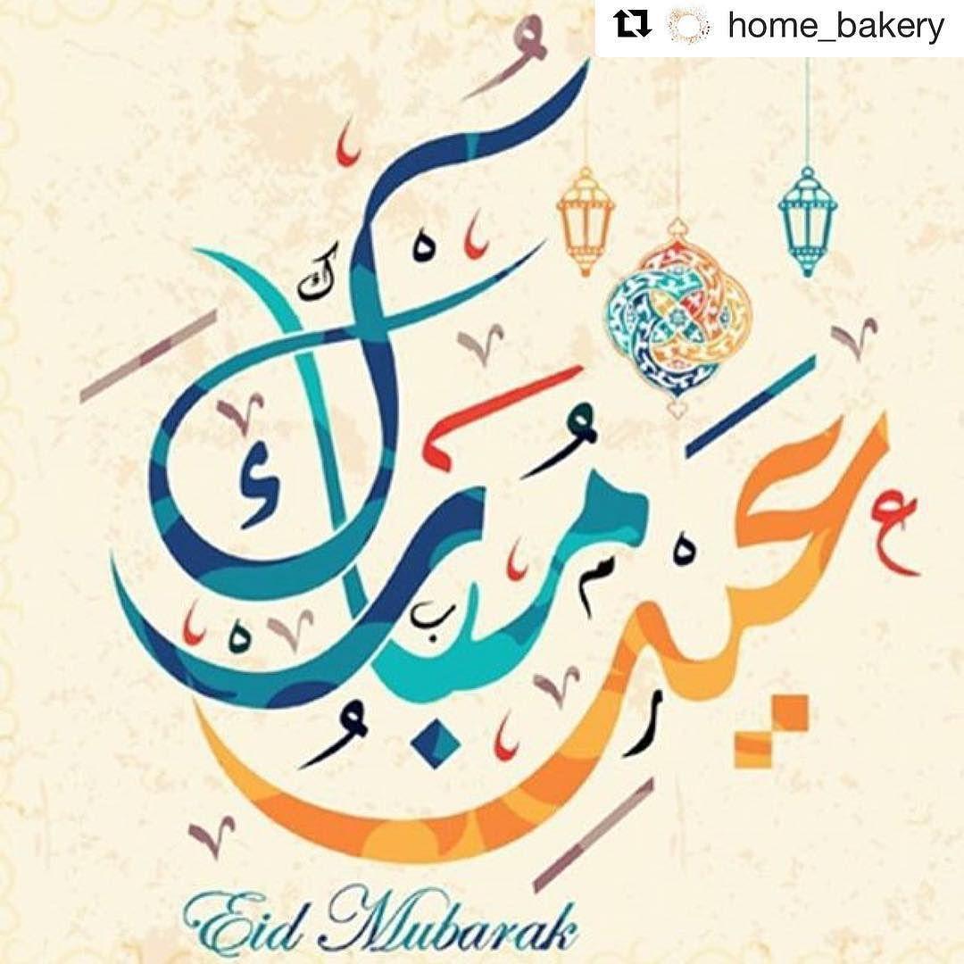 Instagram Photo By Kia Stanford Jul 6 2016 At 8 10am Utc Eid Greetings Eid Stickers Eid Al Adha Greetings