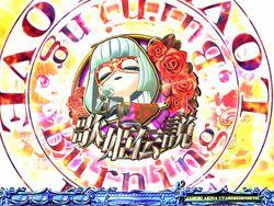 CR中森明菜・歌姫伝説~あつ菜EDITION~ Super Sweet ver. | 機種概要|パチンコ&パチスロ新台・攻略情報サイト【パチ7】