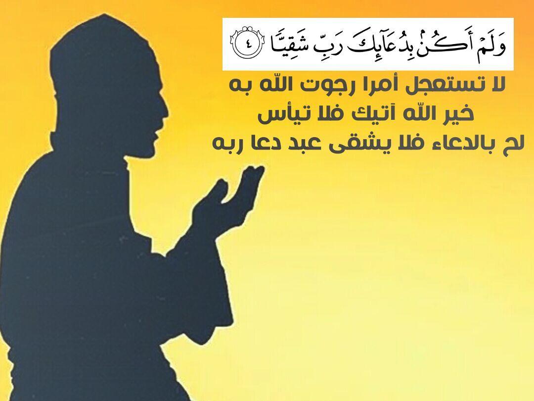 حكم و عبر آية وحكمة Aljanabiroza تويتر Quran Book Islamic Phrases Beautiful Islamic Quotes