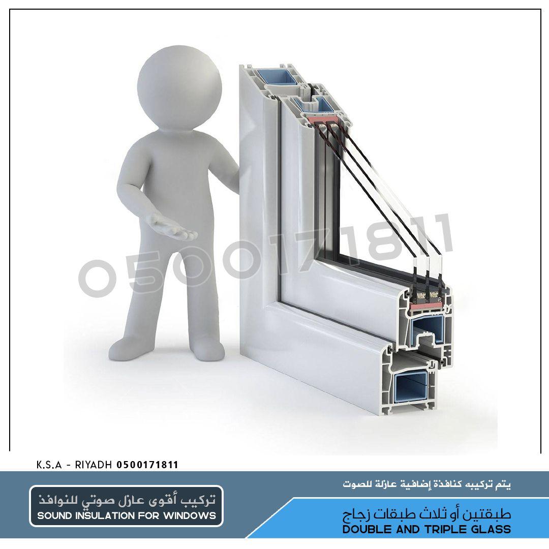 تركيب شبابيك عازلة للصوت في الرياض Sound Insulation Glass Windows