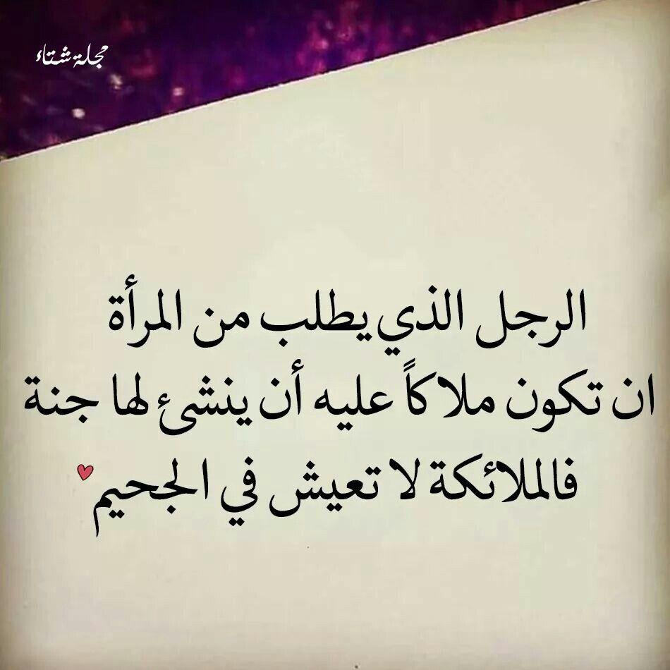الملائكه لا تعيش في الجحيم Ture Words Quotes Quotations