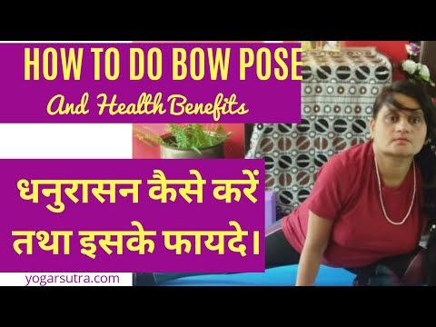 dhanurasana or the bow pose is one of the 12 basic hatha
