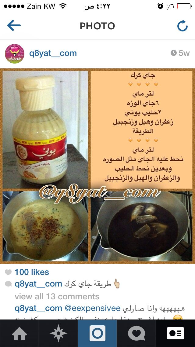 طريقة شاي الكرك Food Recipies Arabic Food Cooking