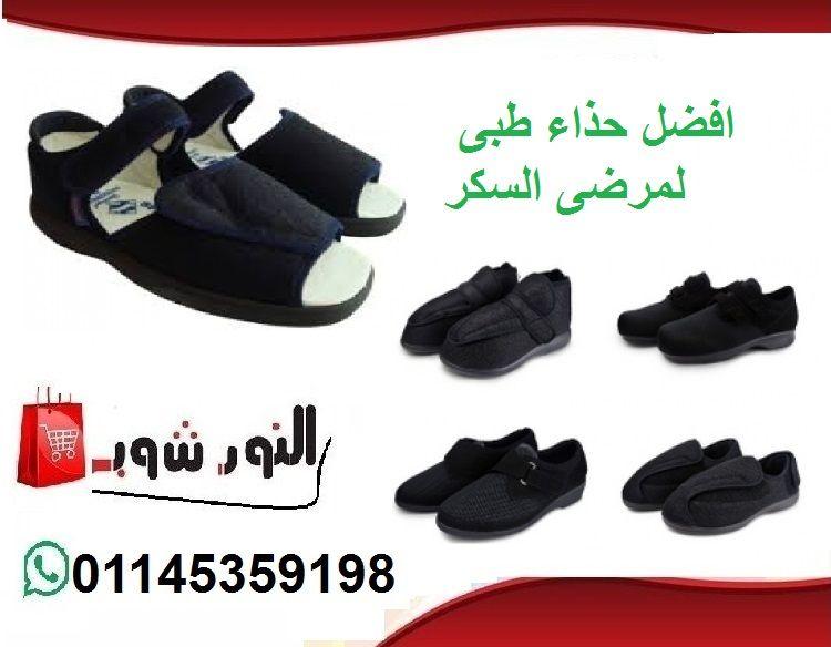 حذاء طبي لمرضى السكر للاتصال بنا 01145359198 01222845873 01015279251 وللتواصل مع خدمة العملاء علي الواتس اب 00201145359198 سرعـــــ Baby Shoes Sneakers Sandals