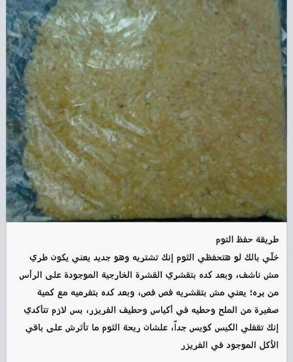 طريقة حفظ الثوم Food Condiments Yams