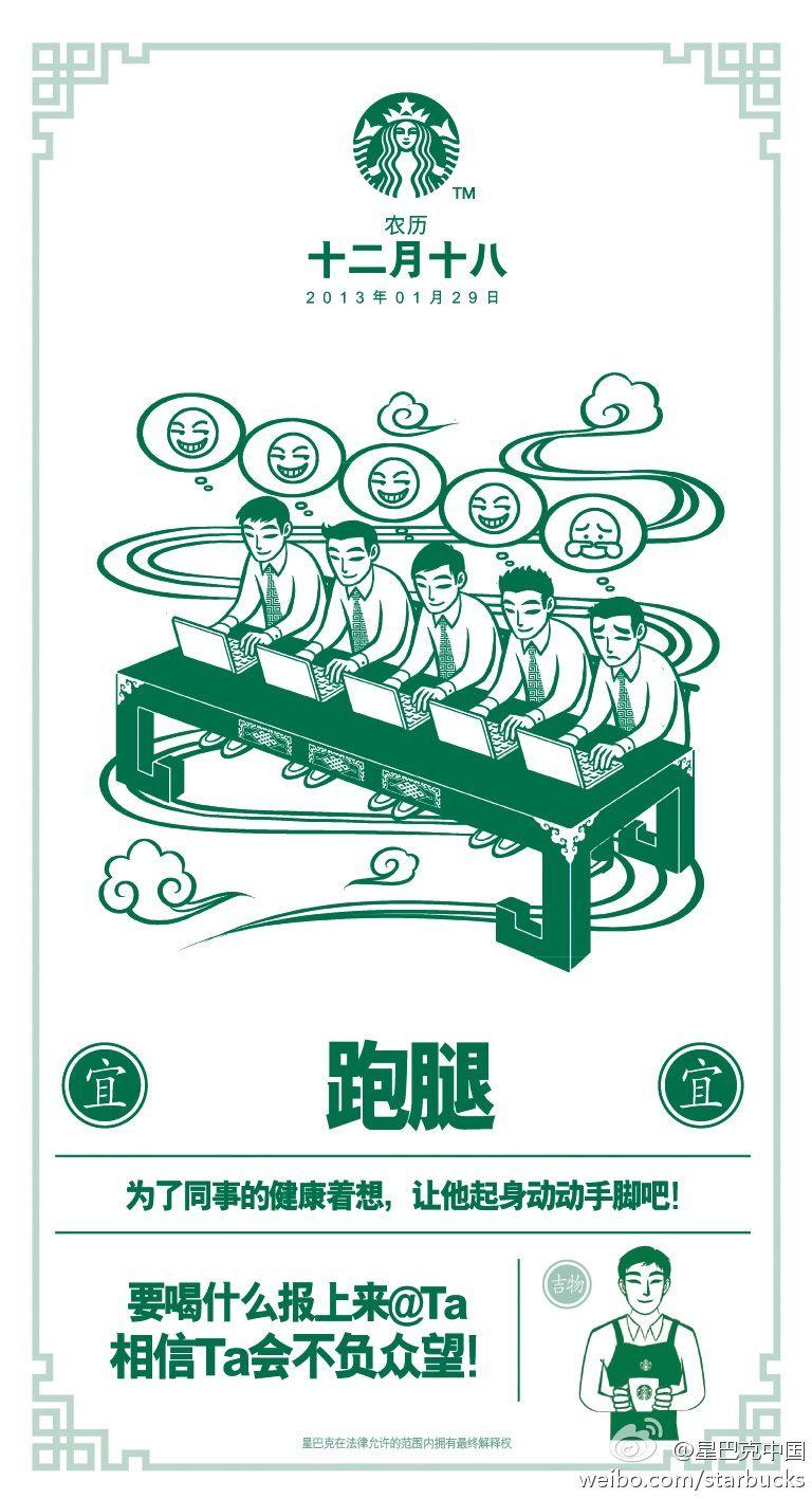 Starbucks Chinese Calandar Calender Design Graphic Poster