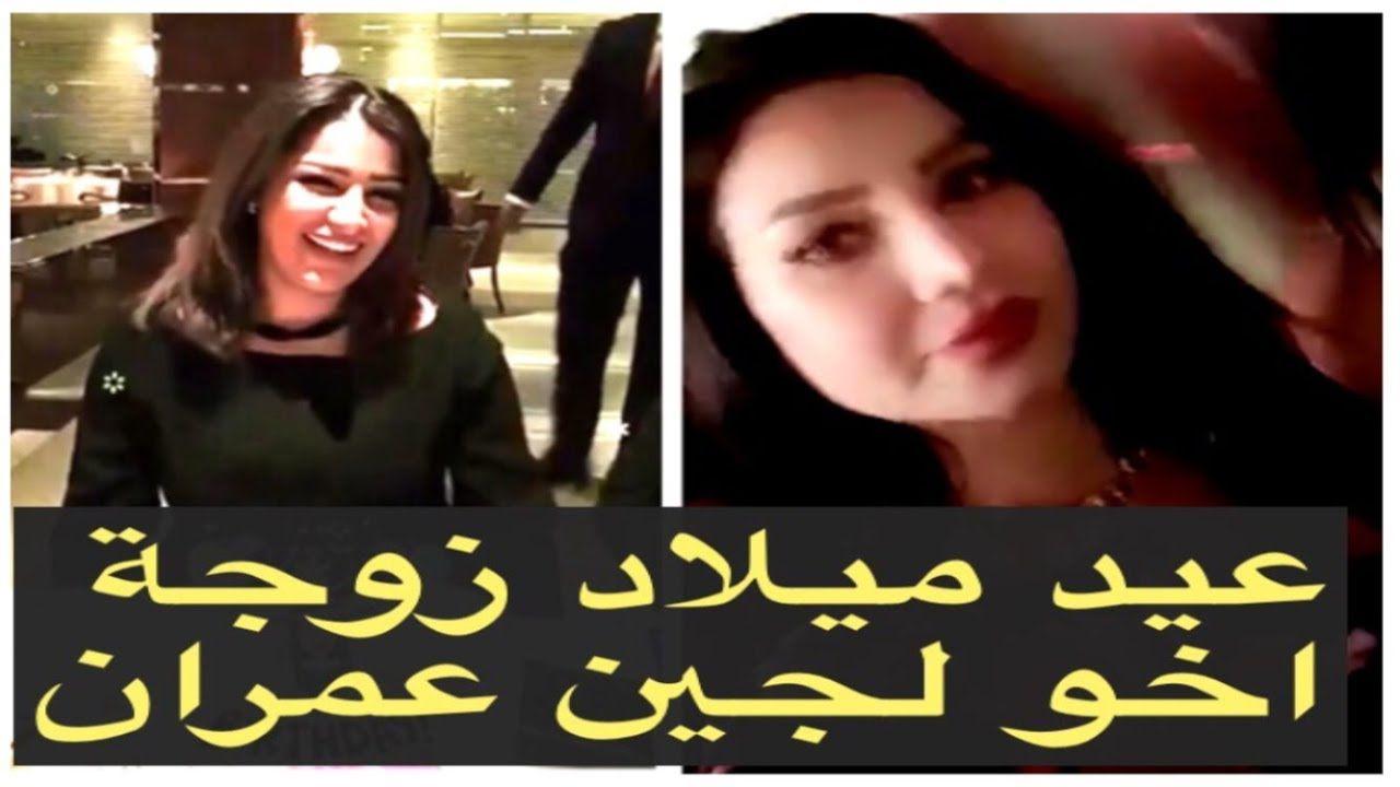لجين عمران تحتفل بعيد ميلاد زوجة اخوها باسل زينة Youtube Movie Posters Movies