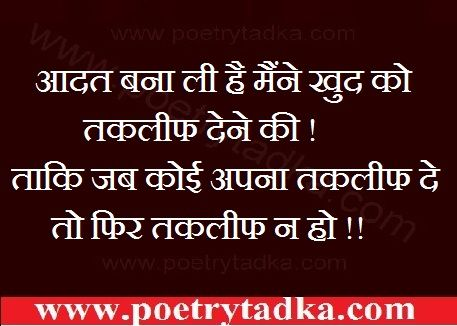 Some Good Thoughts About Life And Love Aadat Bna Li Hindi Quotes