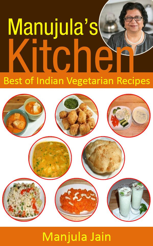 Book covermanjulas kitchen best of indian vegetarian recipes by book covermanjulas kitchen best of indian vegetarian recipes by manjula jain forumfinder Choice Image