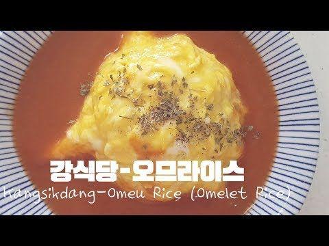 강식당 오므라이스 Kangsikdang Omeu Rice Omelet Rice 찡몬 Zzingmon Youtube 2020 요리 식품 아이디어 오므라이스