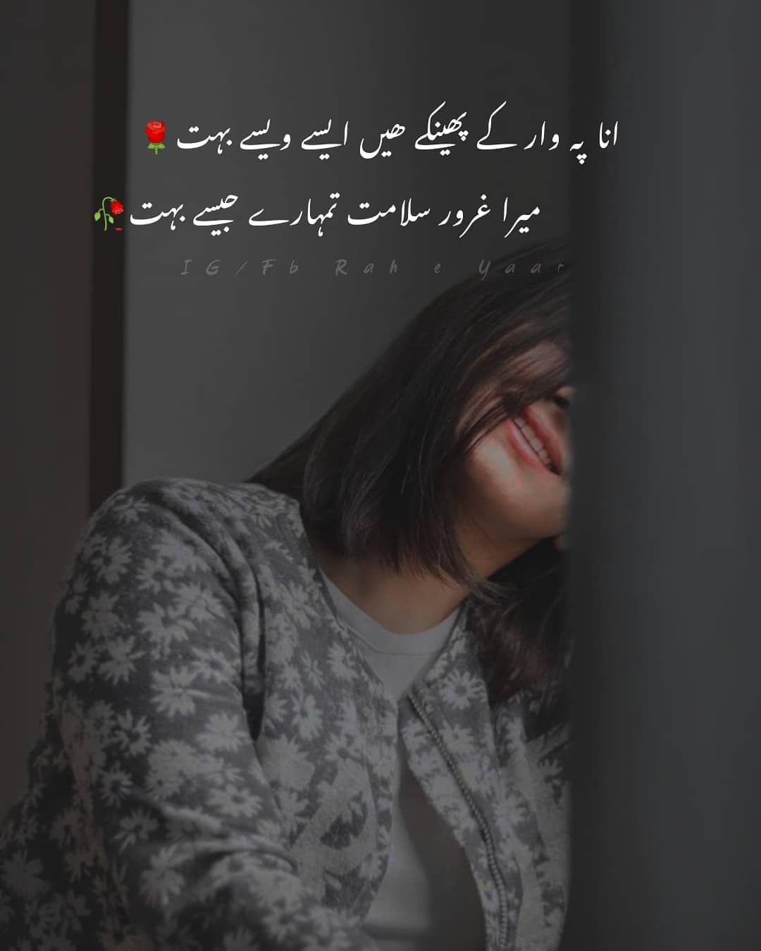 Pin By Nadi On Mine Urdu Funny Poetry Urdu Love Words Poetry Words