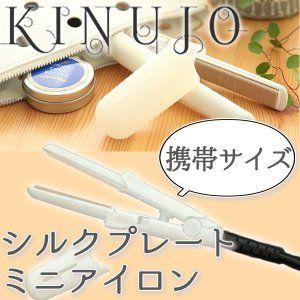 絹女 Kinujo シルクプレート ミニアイロン キヌジョ キヌージョ ヘア