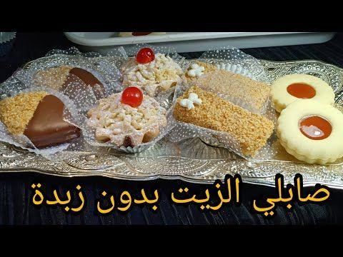 حلويات العيد 2020 صابلي الزيت بدون زبدة عجينة وحدة خدمت بيها 4 انواع Youtube Food Breakfast