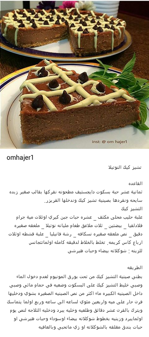 تشيز كيك النوتيلا Arabic Food Cakes Plus Food And Drink